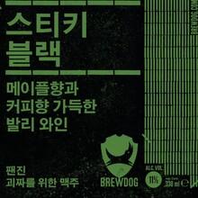 BrewDog Sticky Black Barleywine